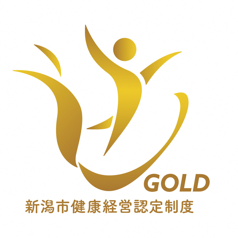 新潟市健康経営認定制度 GOLD