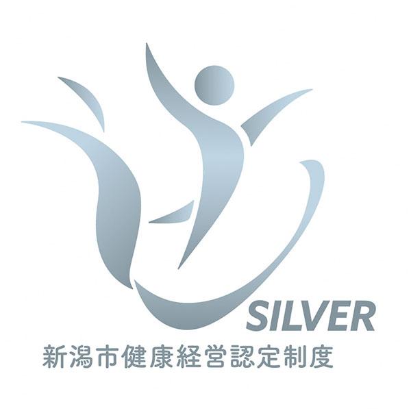新潟市健康経営認定制度 SILVER