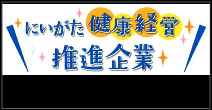 新潟県健康経営推進企業